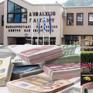 Επιχορήγηση 282.000€ στον Δήμο Παγγαίου  για χρέη προς τρίτους