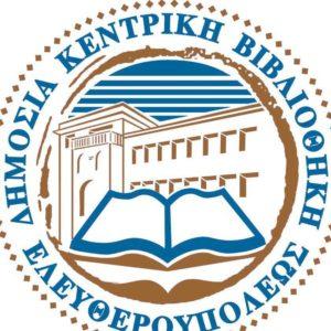 Ανακοινώθηκε το ωράριο της  Βιβλιοθήκης Ελευθερούπολης