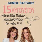 Γλυκερία – Μελίνα Ασλανίδου «Όπου με πας, σε πάω...»