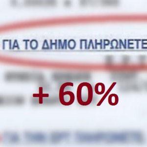 Τελευταίο δημοτικό συμβούλιο με Αύξηση 60% των δημοτικών τελών