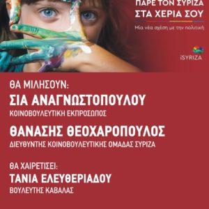 Πάρε το ΣΥΡΙΖΑ στα χέρια σου