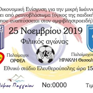 Ο Δήμος και οι Δημότες Παγγαίου στο πλευρό της μικρής Ιωάννας
