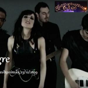 Οι EMIGRE συναυλία στην Ελευθερούπολη 23/12.