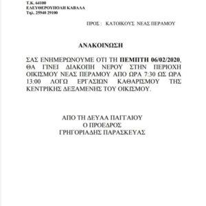 Ανακοίνωση για την διακοπή νερού στη Ν. Πέραμο