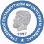 Σύνδεσμος Εκπαιδευτικών Φροντιστών Ν. Καβάλας