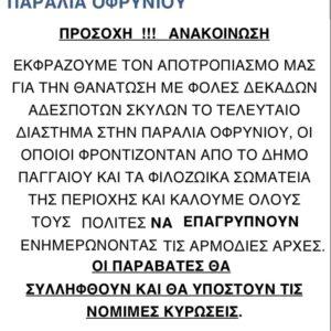 Ανακοίνωση για τις φόλες στην παραλία Οφρυνίου