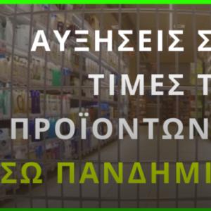 ΕΛΣΑΤ: Αυξήσεις – ρεκόρ στις τιμές βασικών προϊόντων εν μέσω καραντίνας