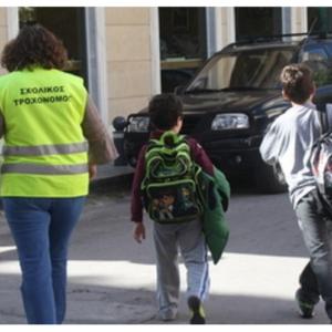 Γονείς Α.Μ.Θ στηρίζουν το δημόσιο σχολείο και τους σχολικούς τροχονόμους