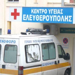 Μερικές διευκρινήσεις σχετικά με το κέντρο υγείας Ελευθερούπολης