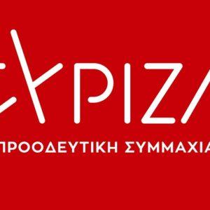 Ο ΣΥΡΙΖΑ Καβάλας σχολιάζει τις ανακοινώσεις Παναγιωτόπουλου – Λαζαρίδη